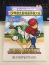【少年野球・香川】 小学生球児たちの熱きプレーをお伝えします!!