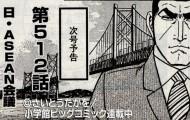 ゴルゴ13 香川県に!