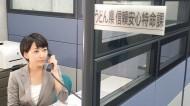 特命課電話1