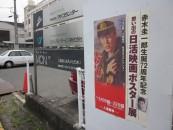 赤木圭一郎生誕72周年記念 思い出の日活映画ポスター展